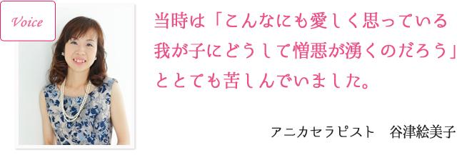 アニカセラピスト 谷津絵美子